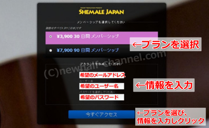 シーメールジャパン 入会方法 日本人ニューハーフ 無修正動画