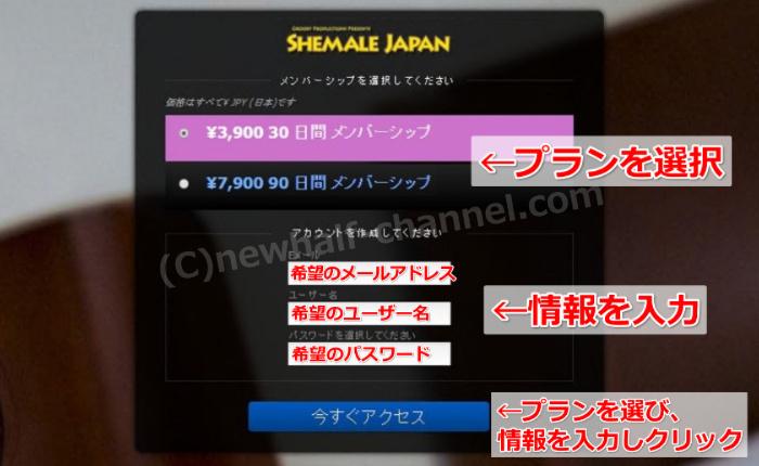 TGirlJapan 入会方法 日本人ニューハーフ 無修正動画