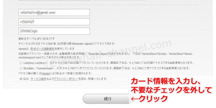 シーメールジャパン 入会方法 会員登録 日本人ニューハーフ 無修正動画