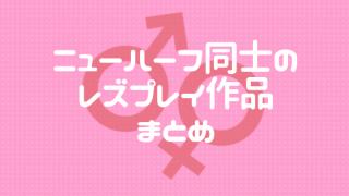 ニューハーフ同士 レズプレイ作品 まとめ シーメールジャパン