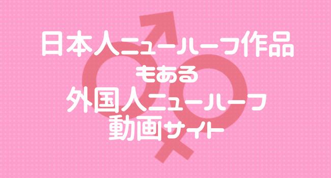 まとめ 日本人ニューハーフの作品もある外国人ニューハーフ動画サイト