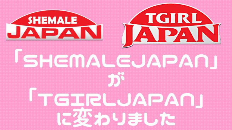 シーメールジャパンのサイト名が「TGirlJapan」に変わりました