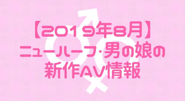 【2019年8月】ニューハーフ・男の娘の新作AV情報【FANZA・DUGA】