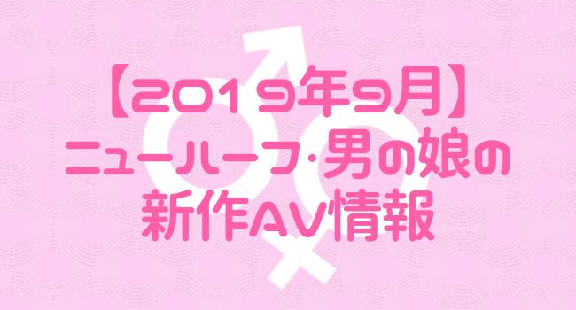 【2019年9月】ニューハーフ・男の娘の新作AV情報【FANZA・DUGA】