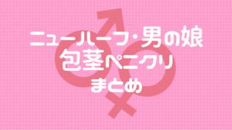 【まとめ】包茎ペニクリがかわいいニューハーフランキング